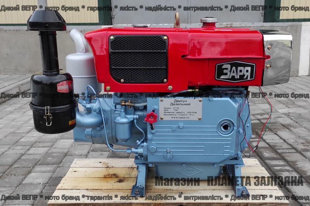 Двигун дизельний S1105 Заря з електростартером 18 к.с.